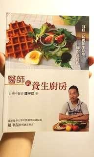 【醫療保健/食譜】醫師的養生廚房