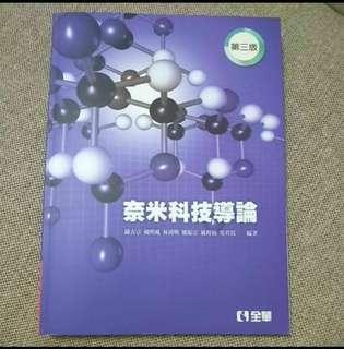 🚚 奈米科技導論 第三版