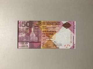(號碼:HK586815)2015年 匯豐銀行150週年 紀念鈔 HSBC150 - 匯豐 紀念鈔
