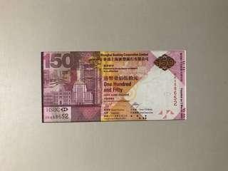 (號碼:HK668652)2015年 匯豐銀行150週年 紀念鈔 HSBC150 - 匯豐 紀念鈔