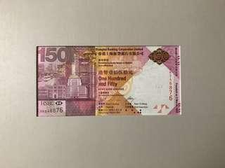 (號碼:HK546876)2015年 匯豐銀行150週年 紀念鈔 HSBC150 - 匯豐 紀念鈔