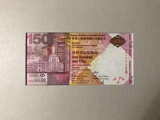 (號碼:HK405468)2015年 匯豐銀行150週年 紀念鈔 HSBC150 - 匯豐 紀念鈔