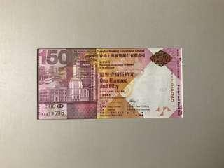 (號碼:AA579695)2015年 匯豐銀行150週年 紀念鈔 HSBC150 - 匯豐 紀念鈔