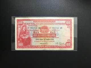 香港上海匯豐銀行 1973年 面值$100 號碼:791715VR