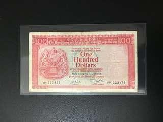 香港上海匯豐銀行 1982年 面值$100 號碼:VP223177