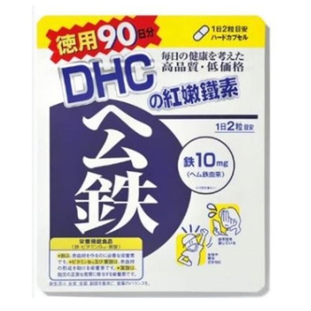 免運-DHC紅嫩鐵素90日分*全新