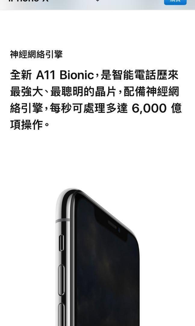 iPhone X 256GB 白色