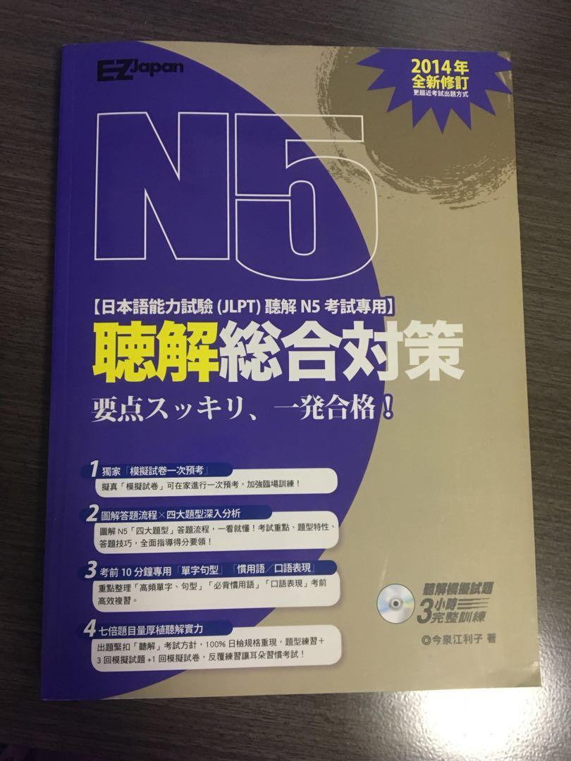 N5 日語聽解練習