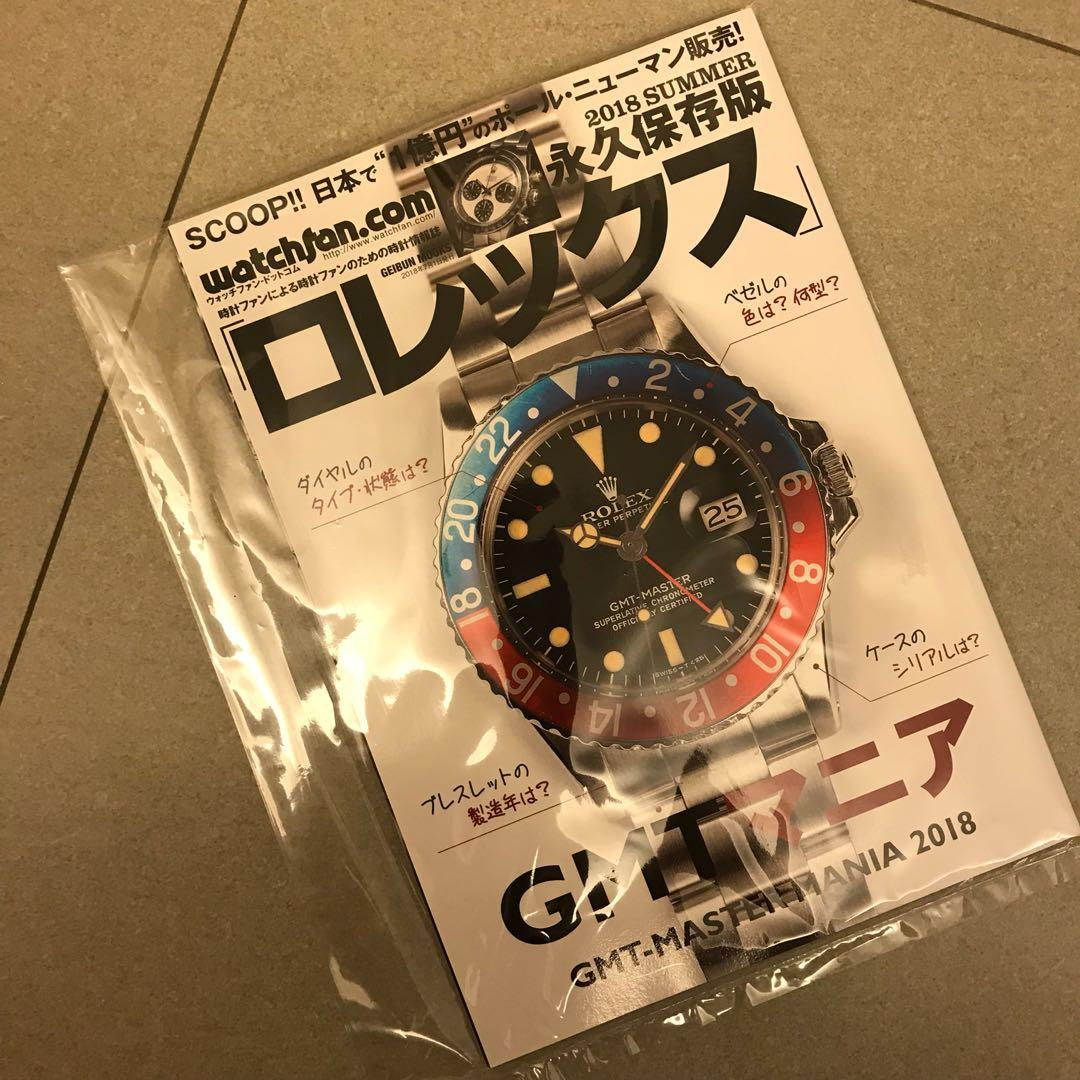 Rolex GMT 日本天書