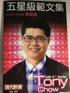 五星級範文集 2014 DSE 真跡版 Tony Chow's DSE 5** Series