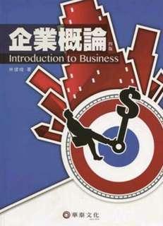 華泰文化 - 企業概論 (四版)