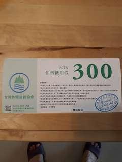 🚚 住宿折價券 兩張 (100元/張)