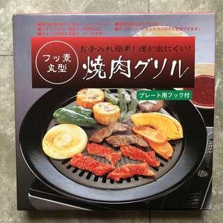 Grill - 33cm - High Quality