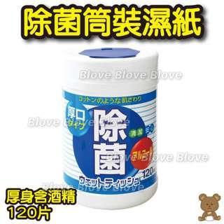 Blove 日本 Life Do 濕紙巾盒 濕紙巾蓋 嬰兒濕紙巾 厚身 酒精 除菌筒裝濕紙120片 #WLD1
