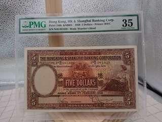 匯豐大棉胎5元1959年