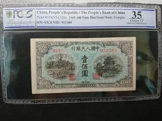 第-版人民幣藍北海100元