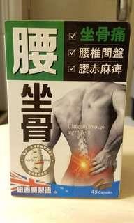 【炎痛消】腰坐骨 保健食品