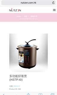 Nutzen 多功能好易煲 (NSTP-10)