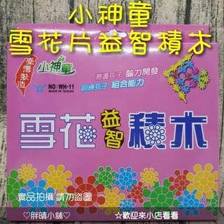 (21)胖晴小舖♥️現貨♥️14pcs台灣製小神童雪花片益智積木