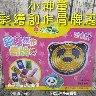 (22)胖晴小舖♥️現貨♥️24pcs台灣製小神童彩繪創作骨牌秀