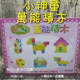 (23)胖晴小舖♥️現貨♥️20pcs台灣製小神童萬能積木