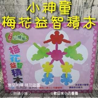 (24)胖晴小舖♥️現貨♥️36pcs台灣製小神童梅花益智積木