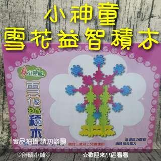(25)胖晴小舖♥️現貨♥️36pcs台灣製小神童雪花益智積木