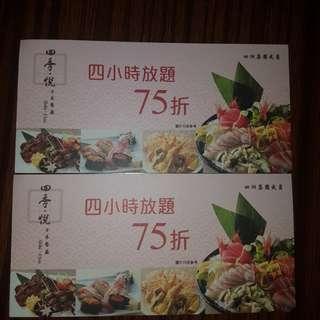 四季悦日本晚市放題券