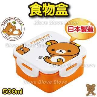 Blove 日本 OSK Rilakkuma 鬆弛熊 懶懶熊 Lunch box 午餐盒 餅乾碗 小食盒 食物盒 500ml #WRIO2