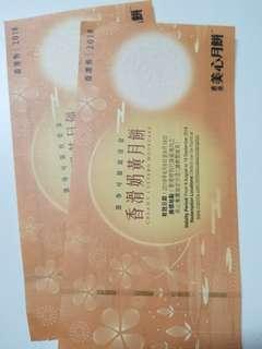 美心奶黃月餅券 有2張 218hkd/張