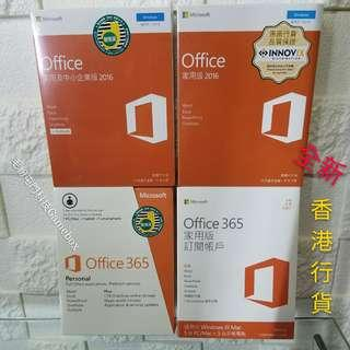 全新香港行貨Microsoft Office 系列特價發售