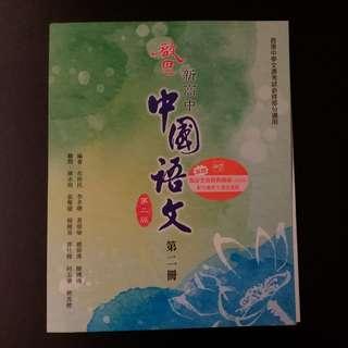 啟思新高中中國語文第二版第二冊 (不連指定文言經典精編)