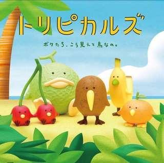 🚚 熱帶水果鳥 扭蛋 櫻桃🍒鳥 奇異果🥝鳥