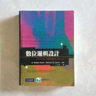 (可議) 數位邏輯設計 邏設 第四版 (Digital Design, 4/e) 江昭皚  #換你當學霸