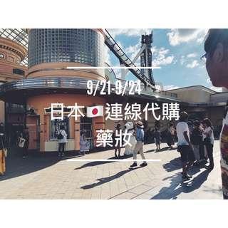 🚚 9/21-9/24日本連線代購 歡迎私訊 可幫忙找貨