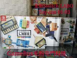 全新Switch Toy-con01- 03:現貨發售