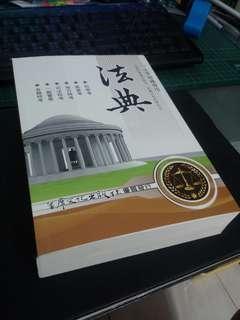 法學知識專用法典