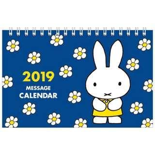 Miffy 2019年長型卓上月曆