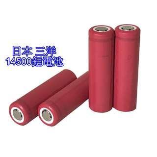 日本原裝進口 SANYO 三洋 14500 之王3.7V鋰電池 800mAh 鋰電池 電池 充電電池