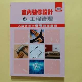 室內裝修設計及工程管理 乙級技術士術科題庫彙編