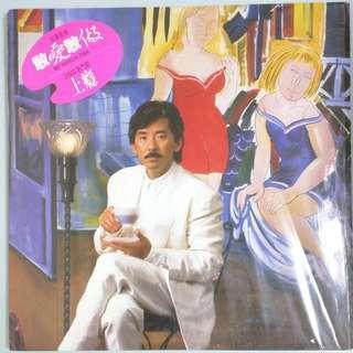【LP 黑膠 唱片 有詞 / 可交換】林子祥 Vinyl