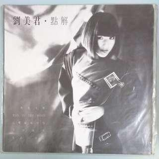 【LP 黑膠 唱片 有詞 / 可交換】劉美君 Vinyl
