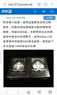 Black Ghost 1st Edition【$1500】Ellusionist 2005年發售