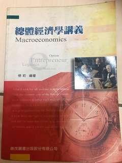 總體經濟學講義