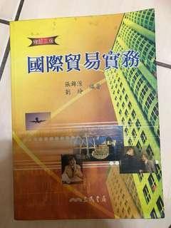 國際貿易實務-三民書局出版