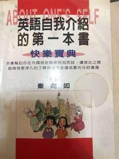英文自我介紹
