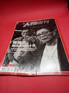 人物周刊~2014年9月