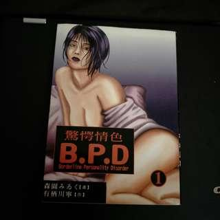 Pre - Loved B.P.D - Borderline Personality Disorder Vol 1 Chinese Manga [漫画] from New Line by Kohji Kuroiwa for $3!