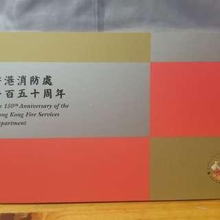 香港郵票 香港消防處150周年 珍貴郵票小冊子
