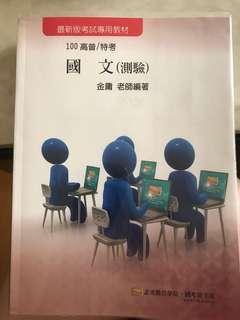🚚 國文(測驗)高普/特考